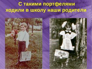 С такими портфелями ходили в школу наши родители