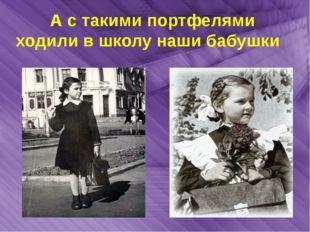 А с такими портфелями ходили в школу наши бабушки