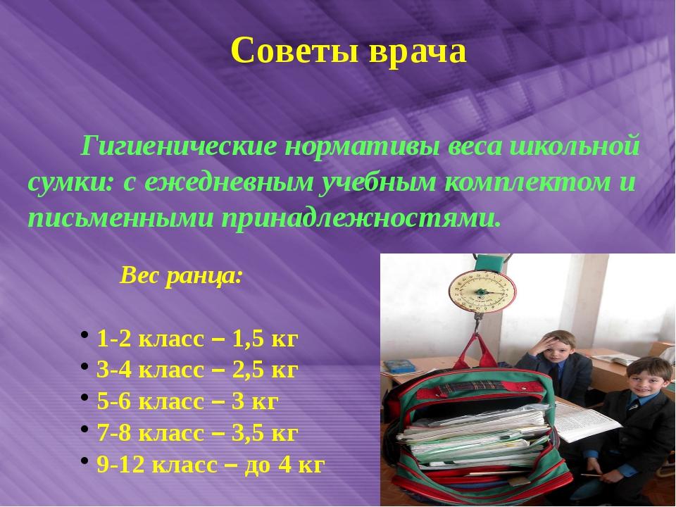 Советы врача Гигиенические нормативы веса школьной сумки: с ежедневным учебн...