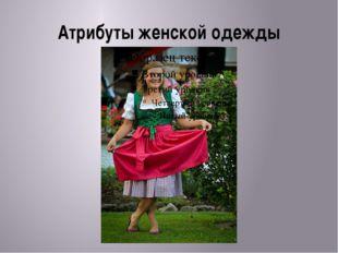 Атрибуты женской одежды