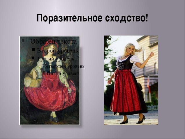 Поразительное сходство!