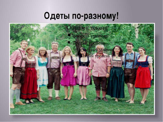 Одеты по-разному!