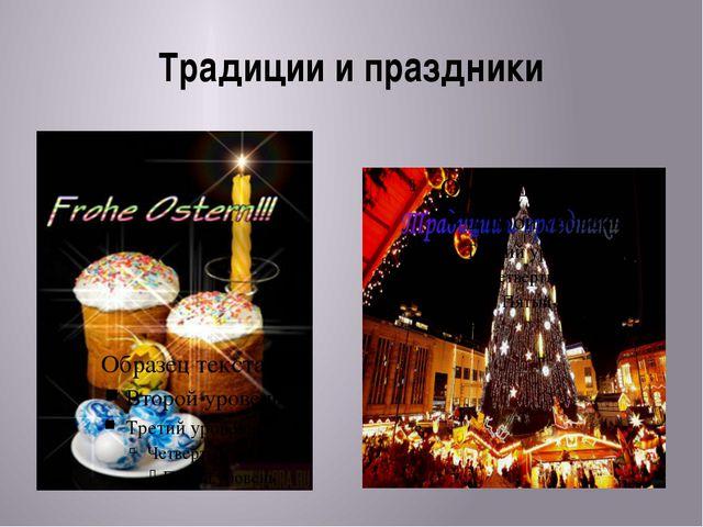Традиции и праздники