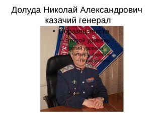 Долуда Николай Александрович казачий генерал