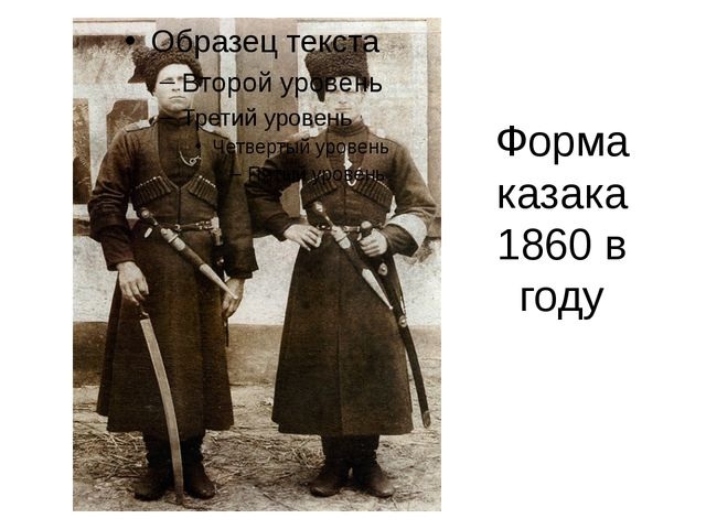 Форма казака 1860 в году