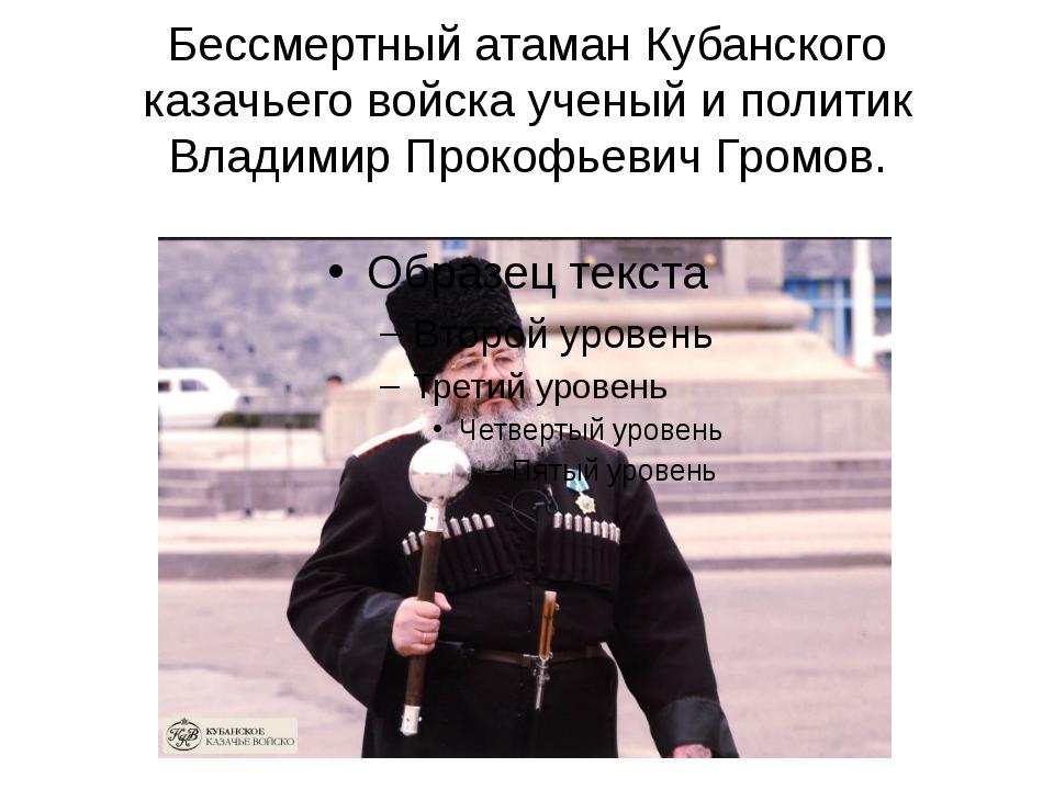 Бессмертный атаман Кубанского казачьего войска ученый и политик Владимир Прок...