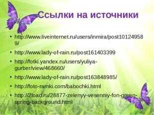 Ссылки наисточники http://www.liveinternet.ru/users/inmira/post101249589/ ht