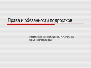 Права и обязанности подростков Разработано: Толокольниковой И.А. учителем МБО