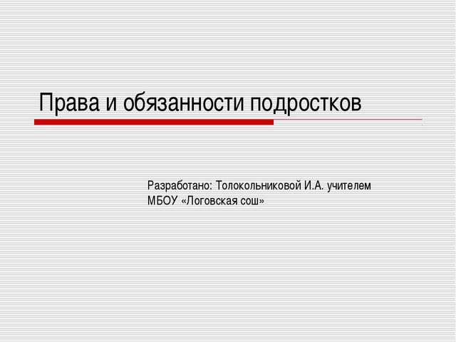 Права и обязанности подростков Разработано: Толокольниковой И.А. учителем МБО...