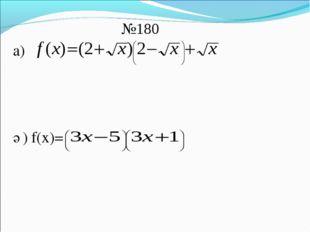 №180 а)  ә) f(x)=