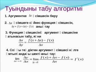 Туындыны табу алгоритмі 1. Аргументке өсімшесін беру өсімшеге сәйкес функция
