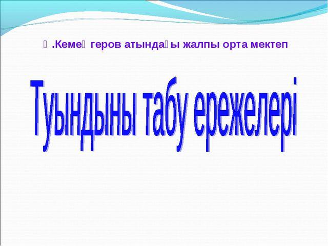 Қ.Кемеңгеров атындағы жалпы орта мектеп