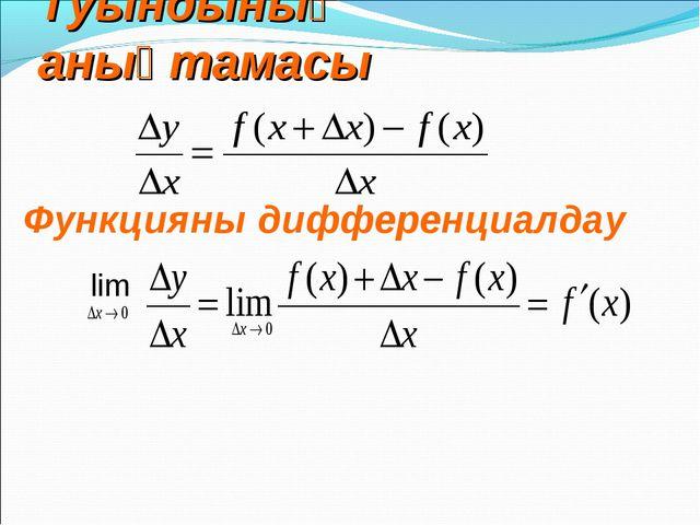 Туындының анықтамасы Функцияны дифференциалдау lim