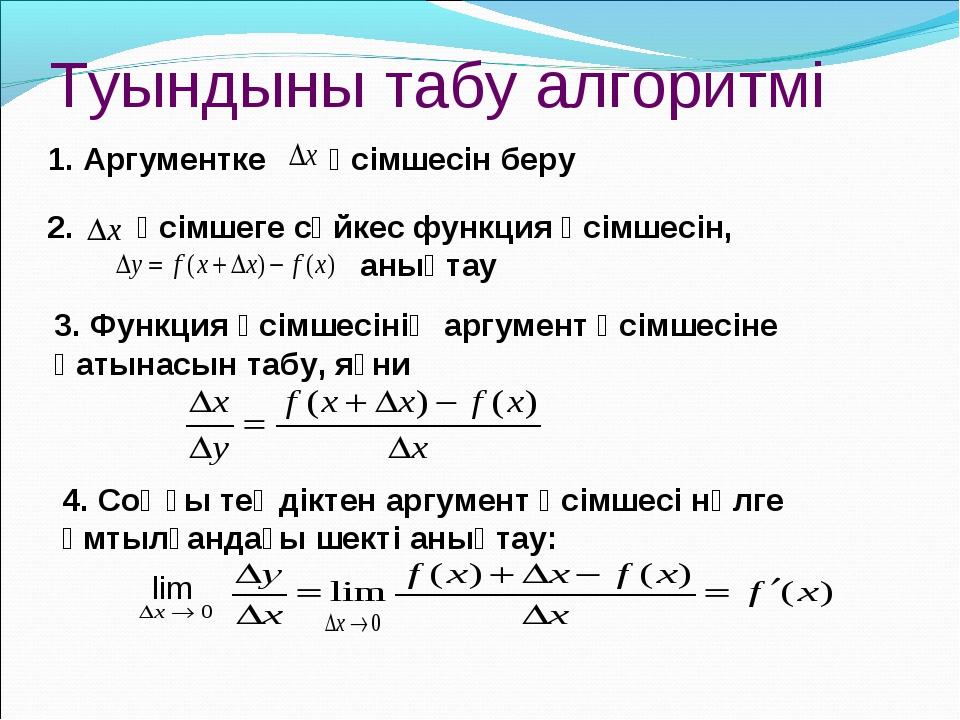 Туындыны табу алгоритмі 1. Аргументке өсімшесін беру өсімшеге сәйкес функция...