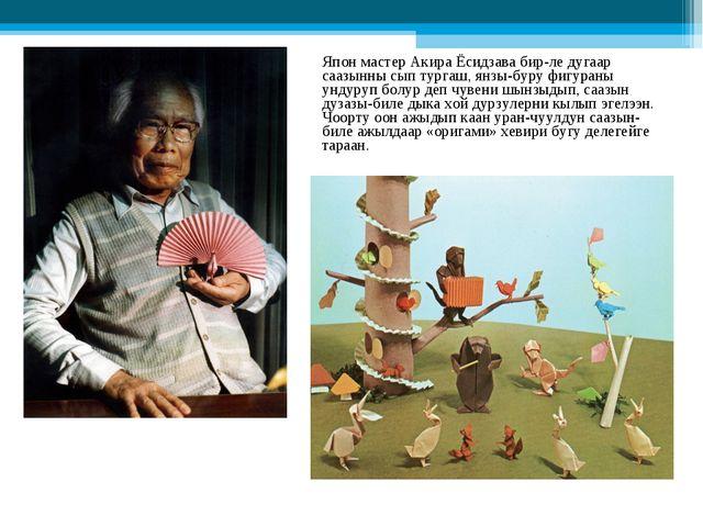 Япон мастер Акира Ёсидзава бир-ле дугаар саазынны сып тургаш, янзы-буру фигур...