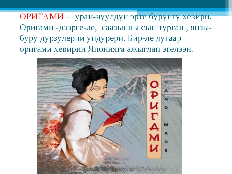 ОРИГАМИ – уран-чуулдун эрте бурунгу хевири. Оригами -дээрге-ле, саазынны сып...