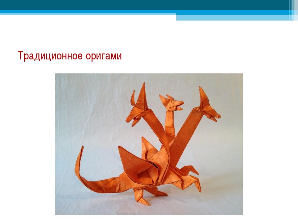 Традиционное оригами