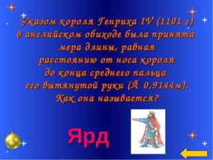 Указом короля Генриха IV (1101 г) в английском обиходе была принята мера дли