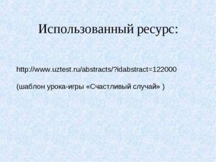 http://www.uztest.ru/abstracts/?idabstract=122000 (шаблон урока-игры «Счастл