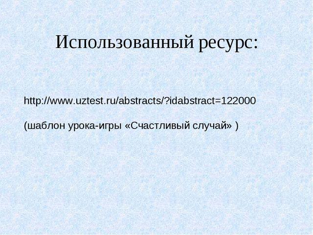 http://www.uztest.ru/abstracts/?idabstract=122000 (шаблон урока-игры «Счастл...