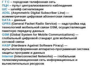 Г Т С – городская телефонная сеть ПЦН – пульт централизованного наблюдения ШС