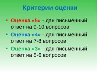 Критерии оценки Оценка «5» - дан письменный ответ на 9-10 вопросов Оценка «4»