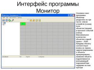 Интерфейс программы Монитор Основное окно программы Монитор разделено на три