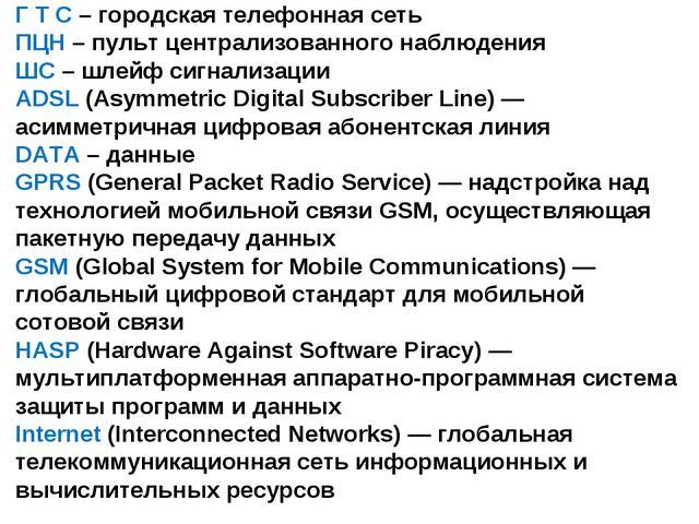 Г Т С – городская телефонная сеть ПЦН – пульт централизованного наблюдения ШС...