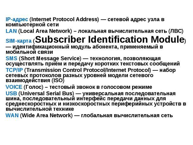 IP-адрес (Internet Protocol Address) — сетевой адрес узла в компьютерной сети...