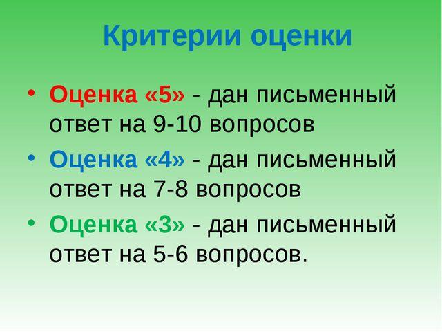 Критерии оценки Оценка «5» - дан письменный ответ на 9-10 вопросов Оценка «4»...
