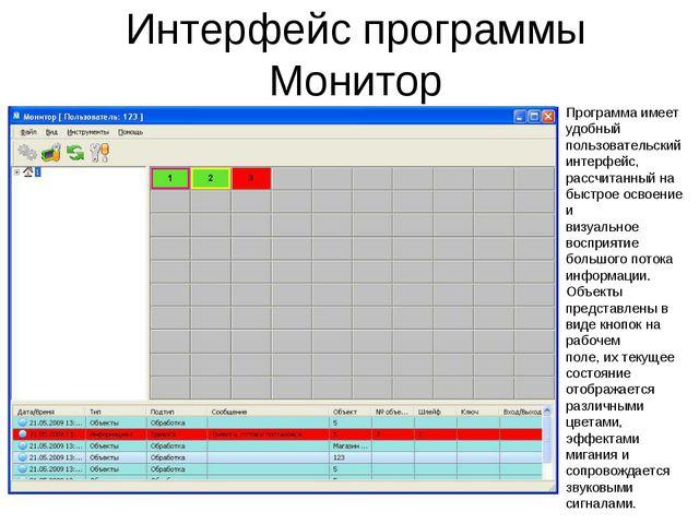 Интерфейс программы Монитор Программа имеет удобный пользовательский интерфей...