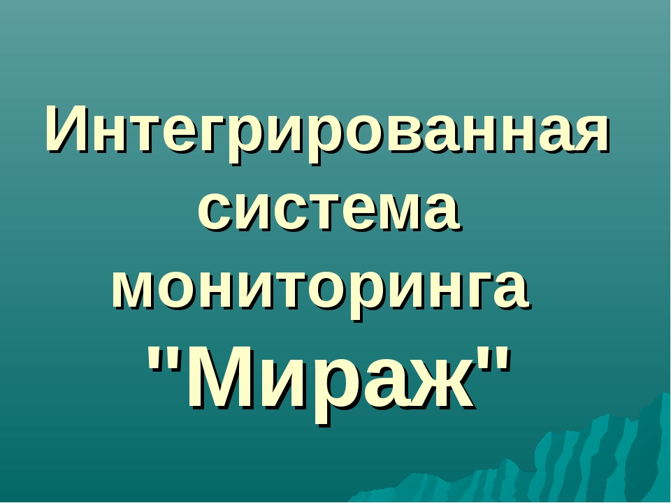 """Интегрированная система мониторинга """"Мираж"""""""
