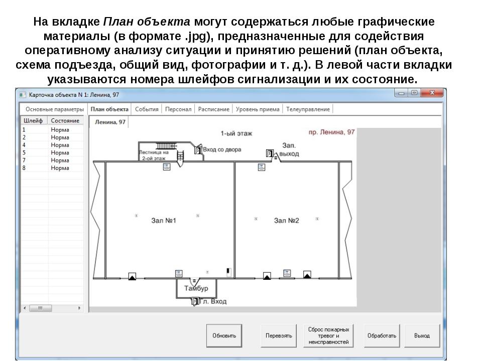 На вкладке План объекта могут содержаться любые графические материалы (в форм...
