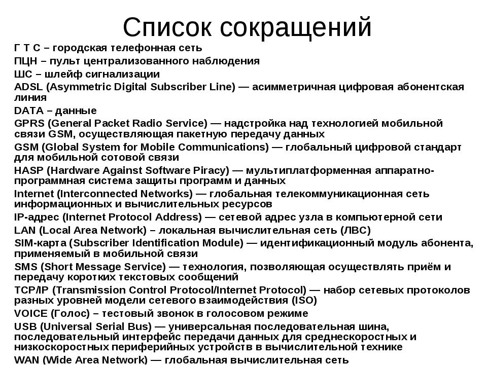 Список сокращений Г Т С – городская телефонная сеть ПЦН – пульт централизован...