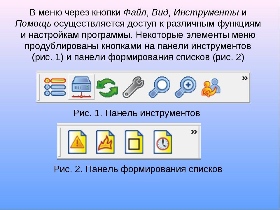 В меню через кнопки Файл, Вид, Инструменты и Помощь осуществляется доступ к р...
