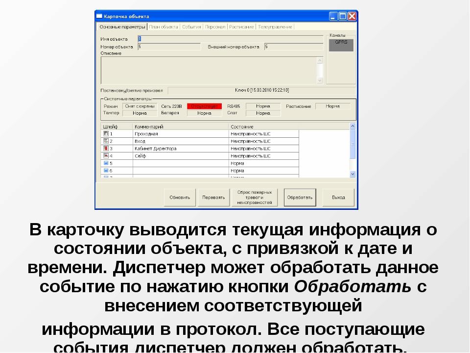В карточку выводится текущая информация о состоянии объекта, с привязкой к да...