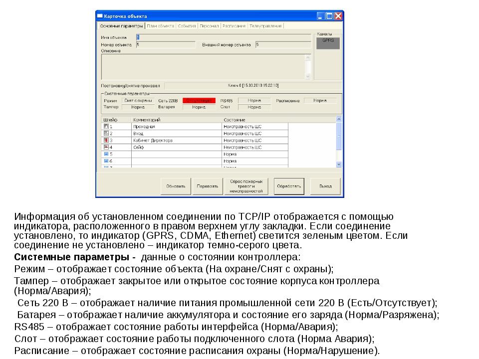 Информация об установленном соединении по ТСР/IP отображается с помощью индик...