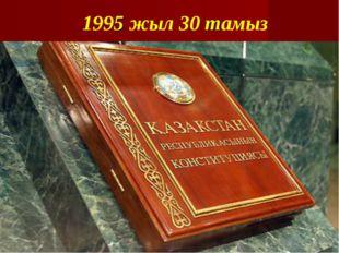 1995 жыл 30 тамыз