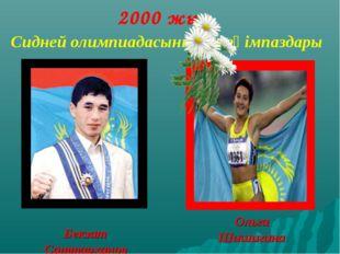 2000 жыл Сидней олимпиадасының жеңімпаздары Бекзат Саттарханов Ольга Шишигина