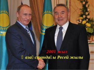 2001 жыл Қазақстандағы Ресей жылы