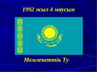 1992 жыл 4 маусым Мемлекеттік Ту