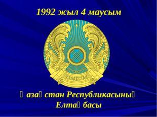 1992 жыл 4 маусым Қазақстан Республикасының Елтаңбасы