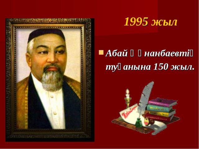 Абай Құнанбаевтің туғанына 150 жыл. 1995 жыл