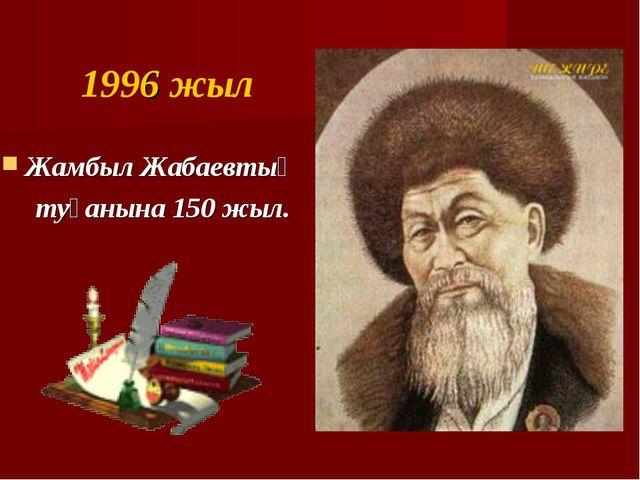 Жамбыл Жабаевтың туғанына 150 жыл. 1996 жыл