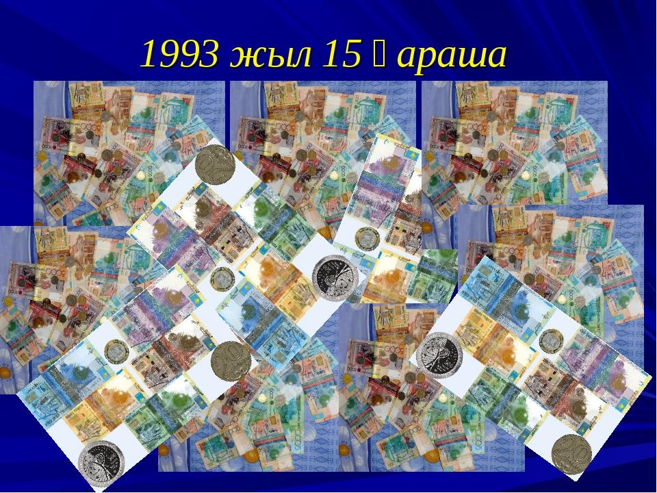 1993 жыл 15 қараша