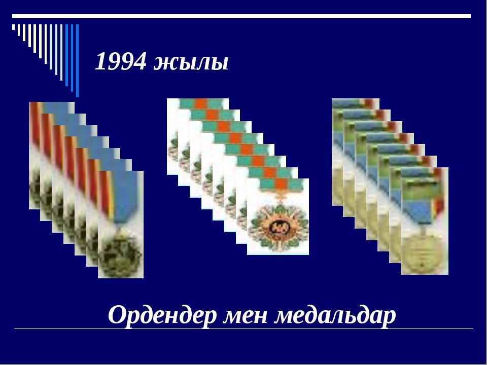 1994 жылы Ордендер мен медальдар