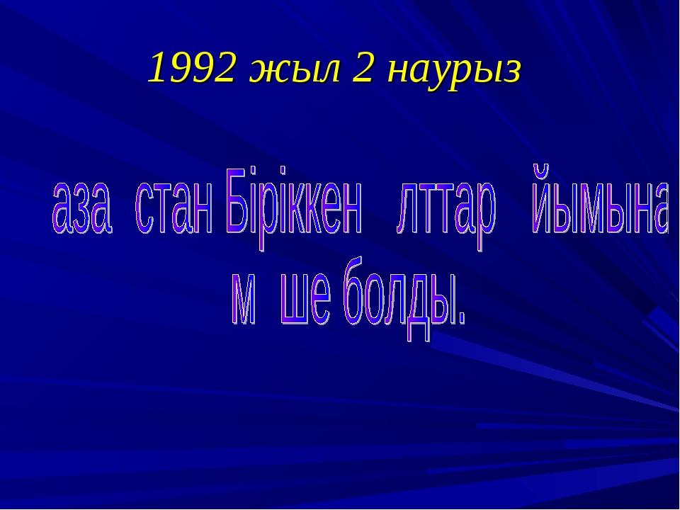 1992 жыл 2 наурыз