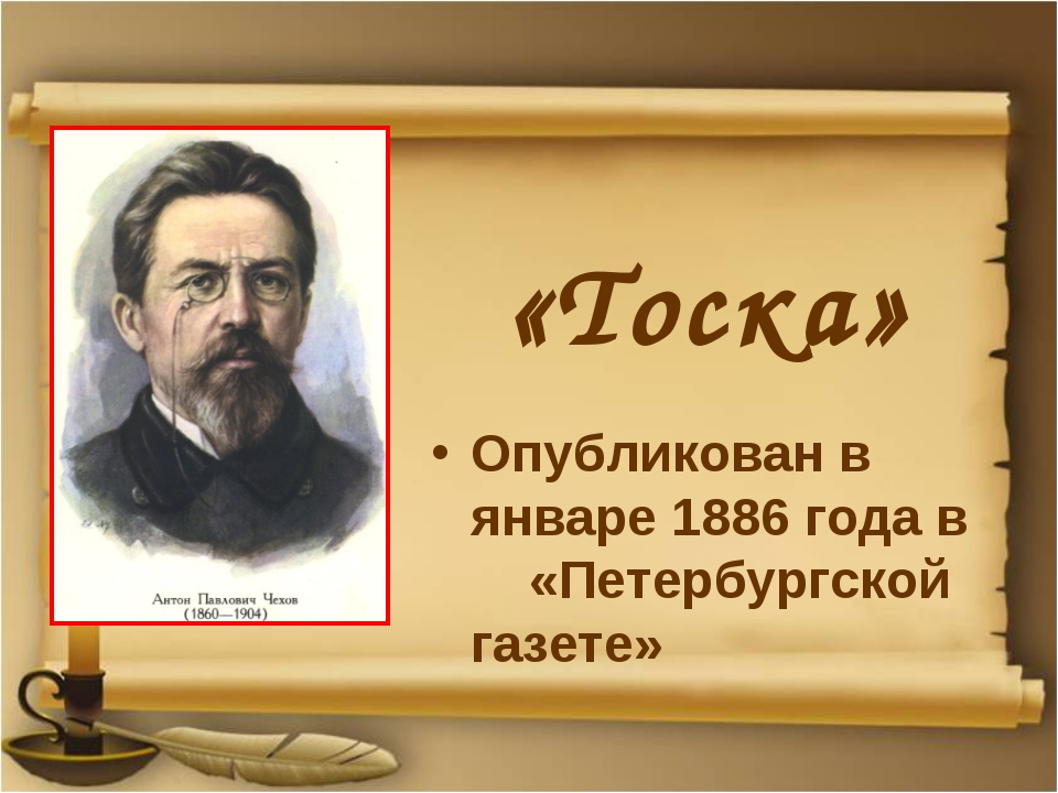 «Тоска» Опубликован в январе 1886 года в «Петербургской газете»