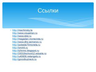 http://machinsky.ta http://www.visualrian.ru http://www.idist.ru http://magad