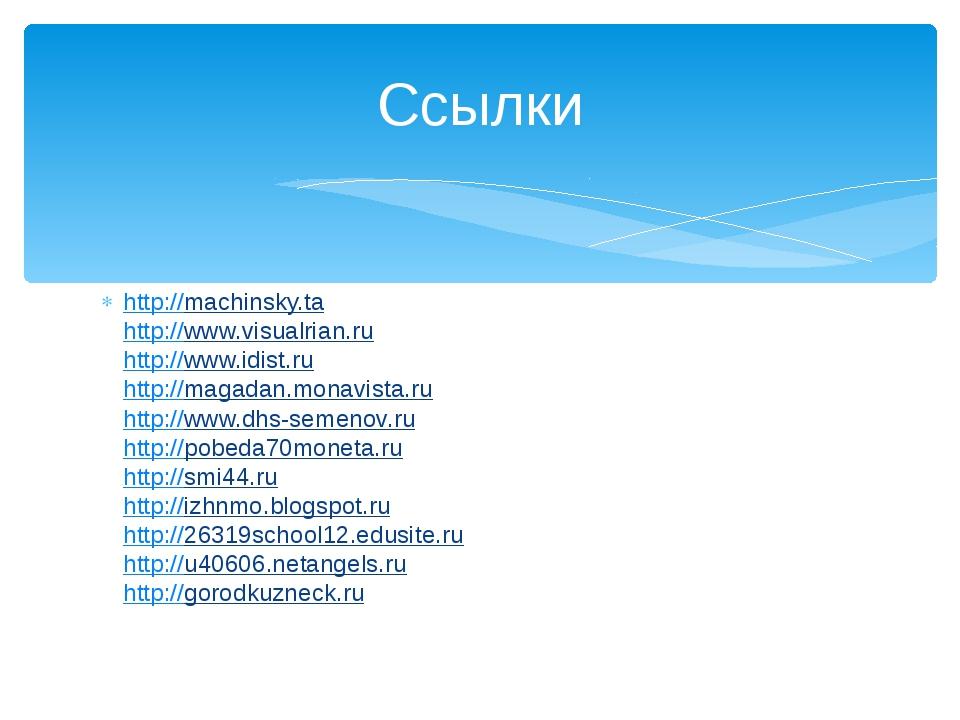 http://machinsky.ta http://www.visualrian.ru http://www.idist.ru http://magad...
